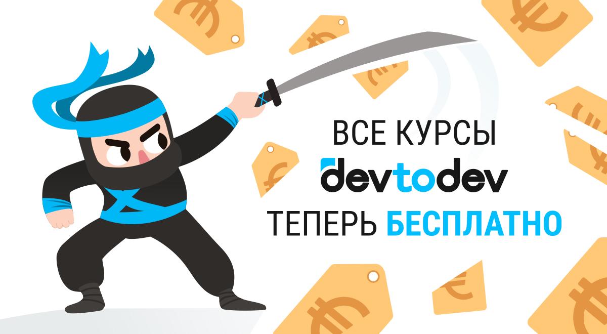 Бесплатные курсы devtodev